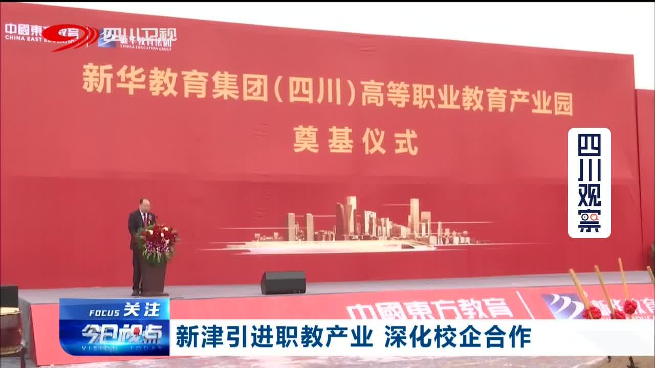 新华教育集团(四川)高等职业教育产业园奠基仪式